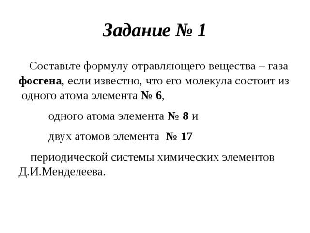 Задание № 1 Составьте формулу отравляющего вещества – газа фосгена, если изве...