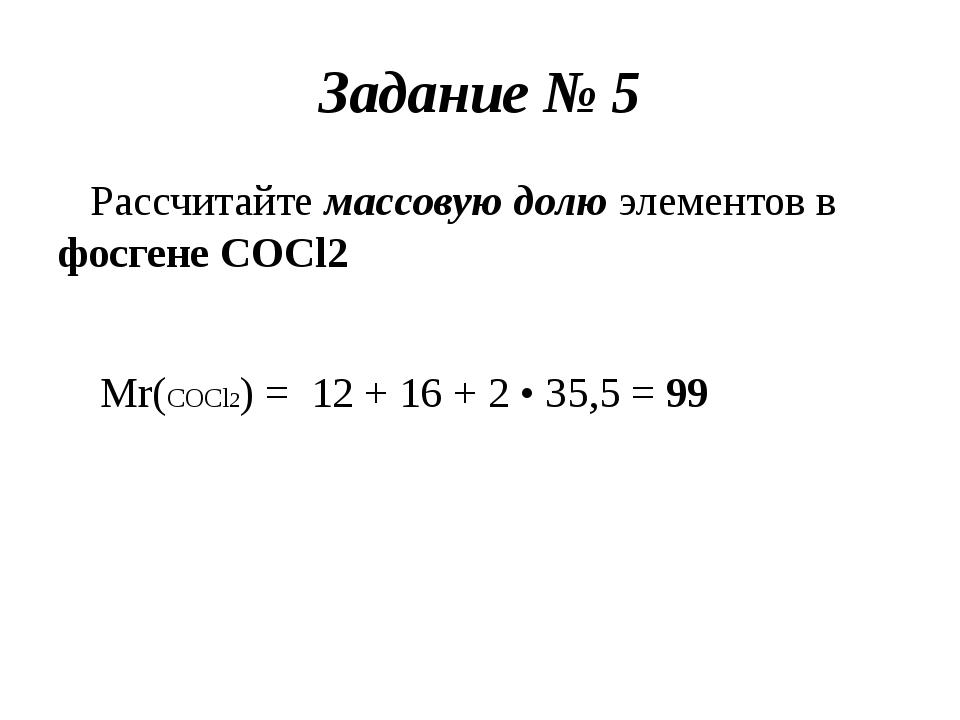 Задание № 5 Рассчитайте массовую долю элементов в фосгене COCl2 Mr(COCl2) = 1...