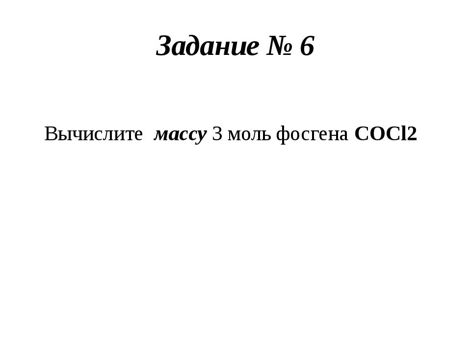Задание № 6 Вычислите массу 3 моль фосгена COCl2