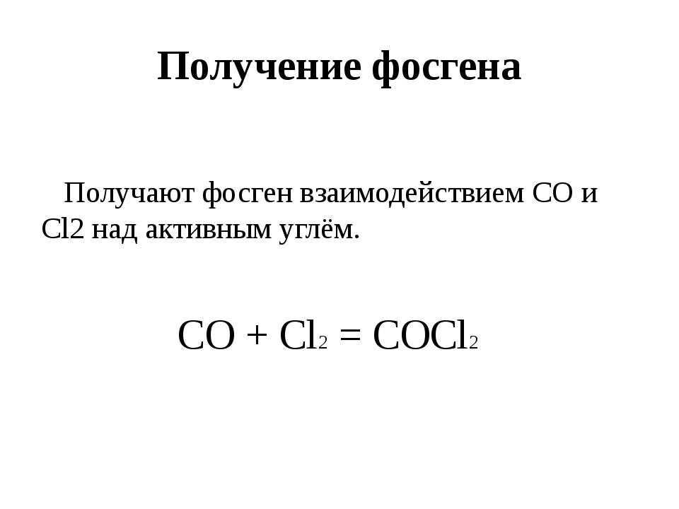 Получение фосгена Получают фосген взаимодействием CO и Cl2 над активным углём...