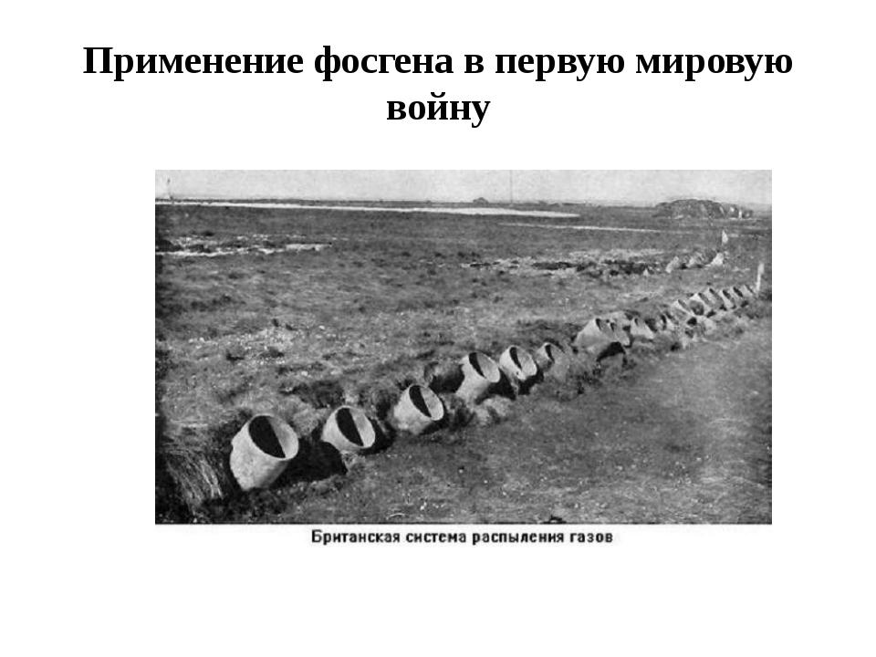 Применение фосгена в первую мировую войну