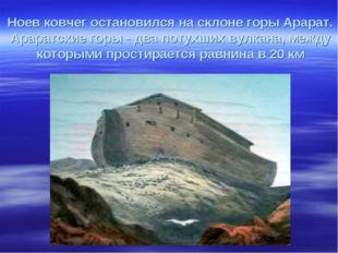 Ноев ковчег остановился на склоне горы Арарат. Араратские горы - два потухших