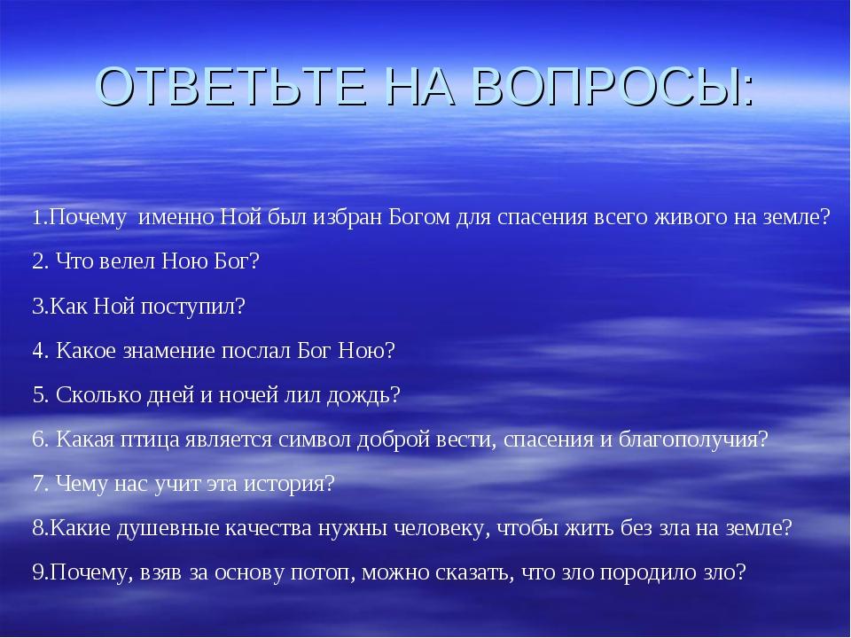 ОТВЕТЬТЕ НА ВОПРОСЫ: 1.Почему именно Ной был избран Богом для спасения всего...