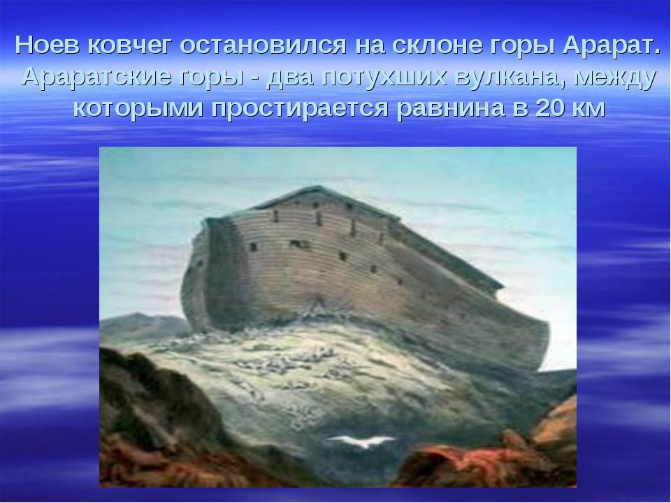 Ноев ковчег остановился на склоне горы Арарат. Араратские горы - два потухших...
