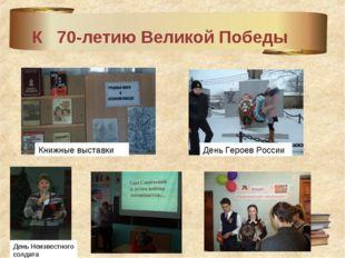 К 70-летию Великой Победы Книжные выставки День Героев России День Неизвестн