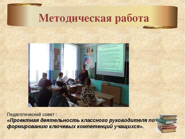 Методическая работа Педагогический совет : «Проектная деятельность классного...