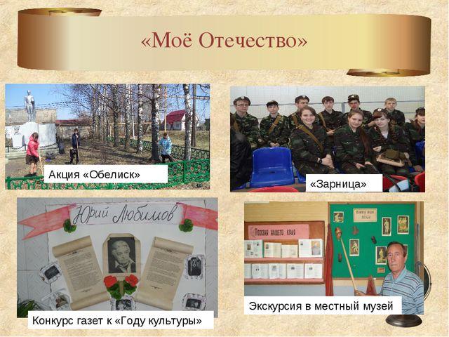 «Моё Отечество» Акция «Обелиск» «Зарница» Экскурсия в местный музей Конкурс г...