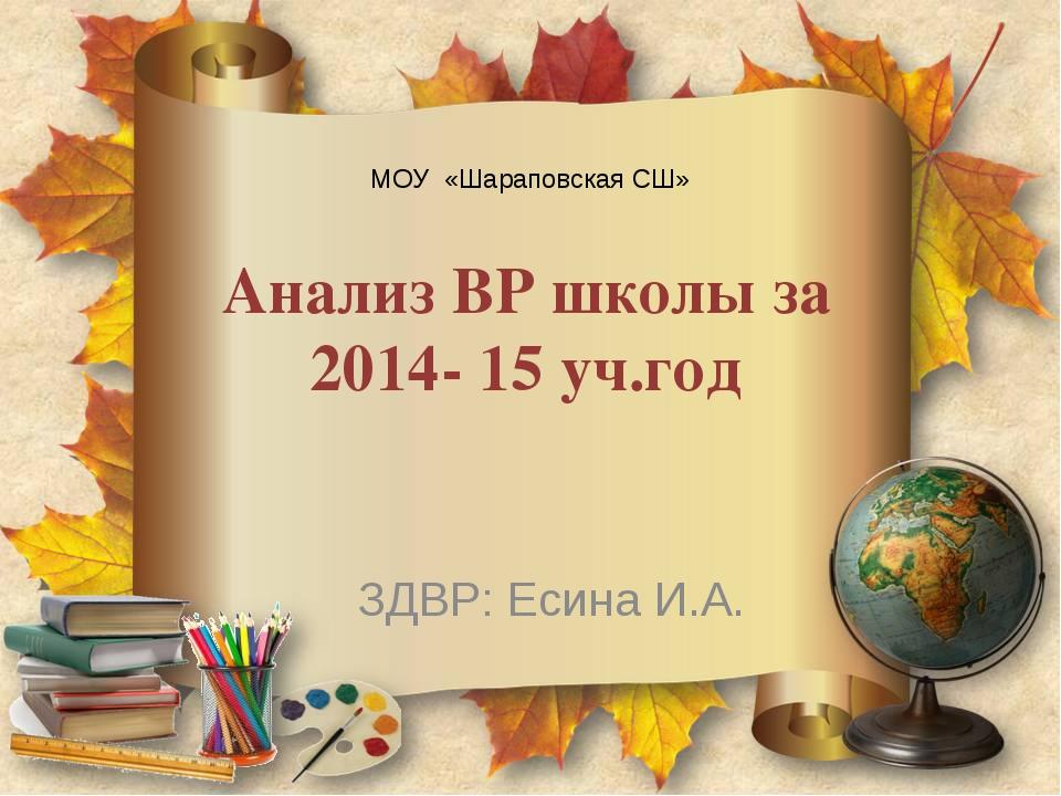 Анализ ВР школы за 2014- 15 уч.год ЗДВР: Есина И.А. МОУ «Шараповская СШ»