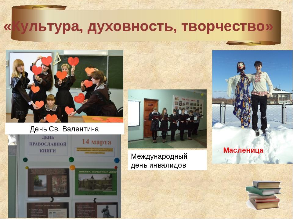 «Культура, духовность, творчество» День Св. Валентина Масленица Международный...