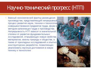 Научно-технический прогресс (НТП) Важный экономический фактор размещения прои