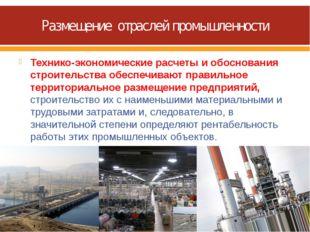 Размещение отраслей промышленности Технико-экономические расчеты и обосновани