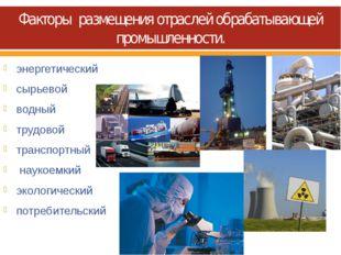 Факторы размещения отраслей обрабатывающей промышленности. энергетический сыр