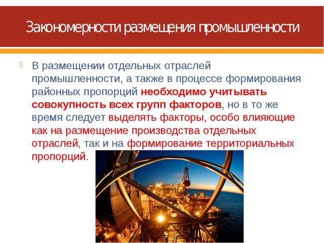 Закономерности размещения промышленности В размещении отдельных отраслей пром...