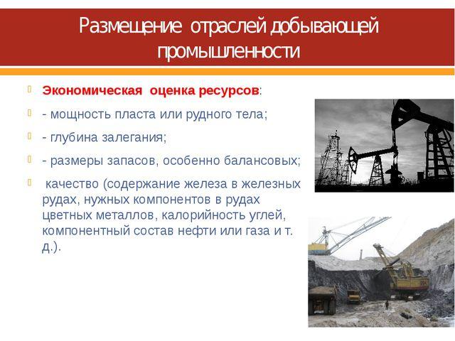 Размещение отраслей добывающей промышленности Экономическая оценка ресурсов:...
