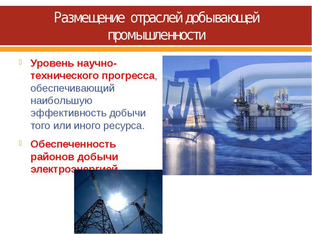 Размещение отраслей добывающей промышленности Уровень научно-технического про...
