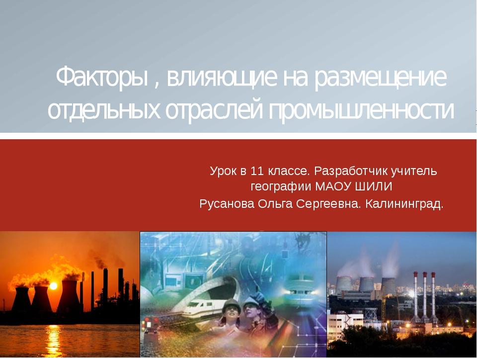 Факторы , влияющие на размещение отдельных отраслей промышленности Урок в 11...