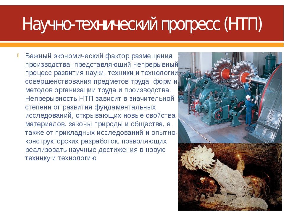 Научно-технический прогресс (НТП) Важный экономический фактор размещения прои...