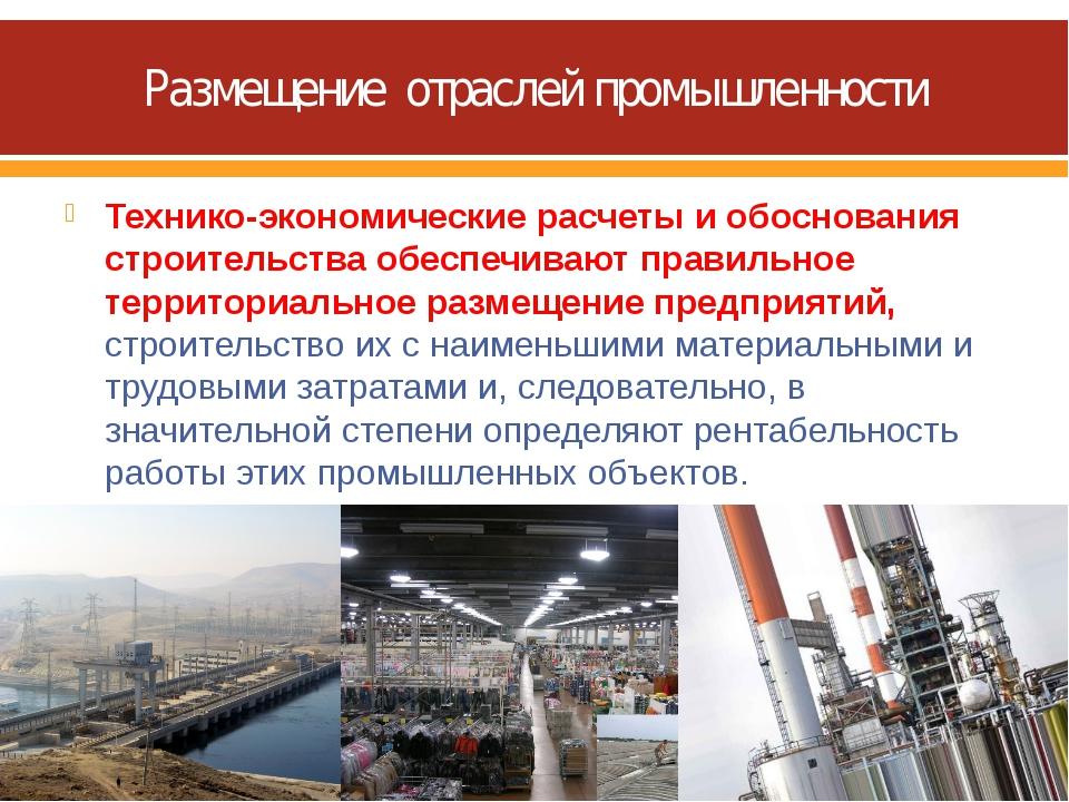 Размещение отраслей промышленности Технико-экономические расчеты и обосновани...