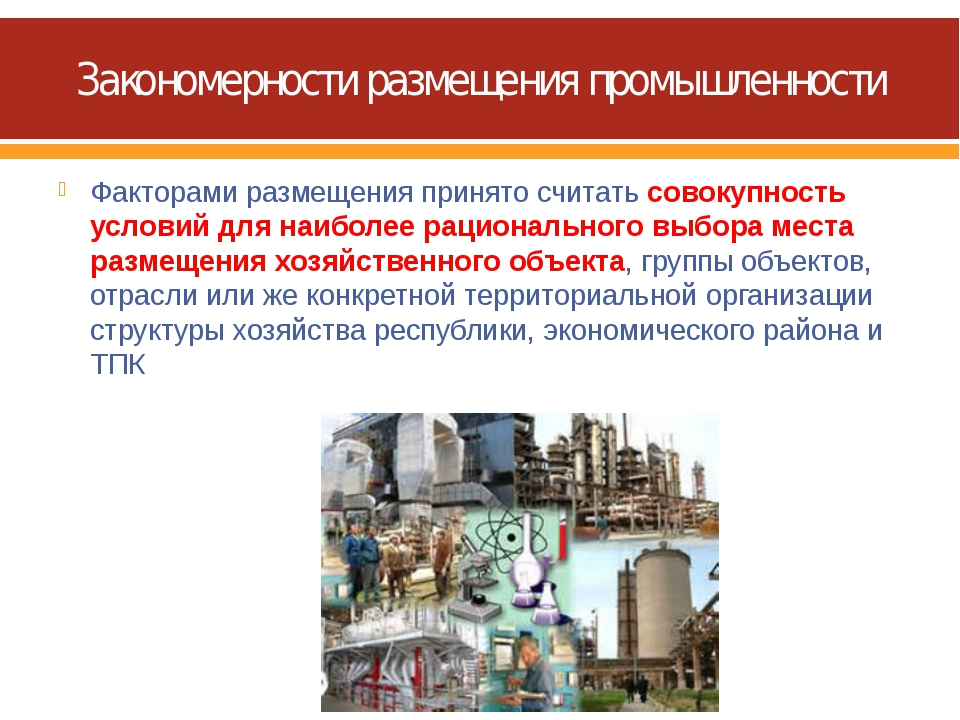 Закономерности размещения промышленности Факторами размещения принято считать...