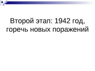 Второй этап: 1942 год, горечь новых поражений