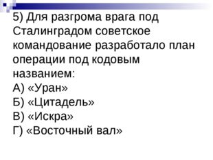 5) Для разгрома врага под Сталинградом советское командование разработало пла