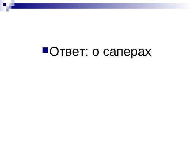Ответ: о саперах