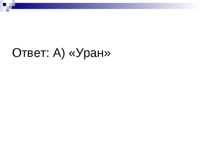 Ответ: А) «Уран»