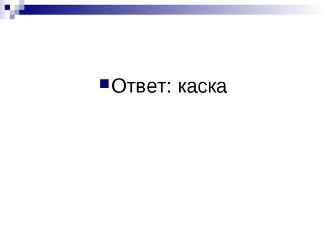 Ответ: каска