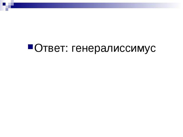 Ответ: генералиссимус