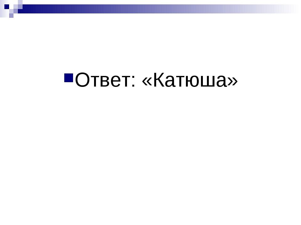 Ответ: «Катюша»