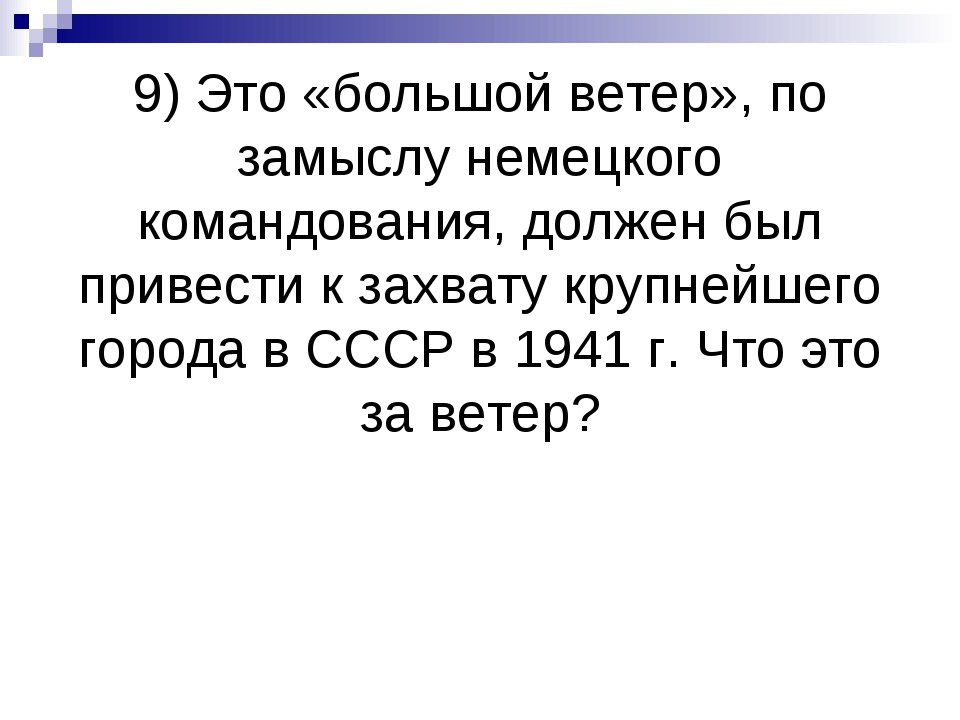 9) Это «большой ветер», по замыслу немецкого командования, должен был привест...