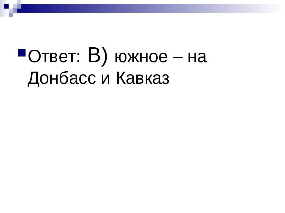 Ответ: В) южное – на Донбасс и Кавказ
