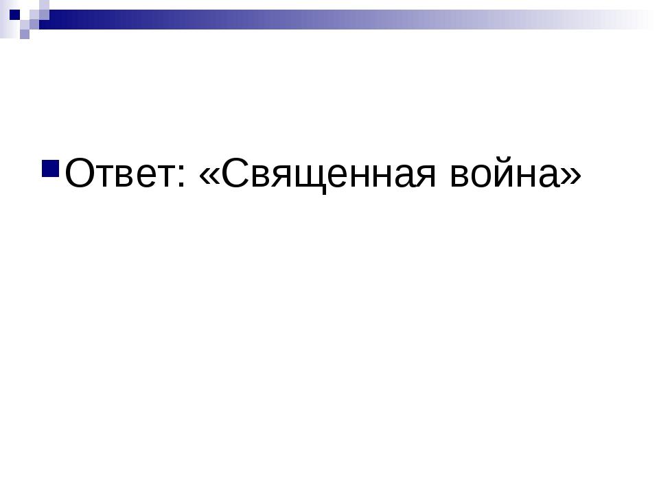 Ответ: «Священная война»