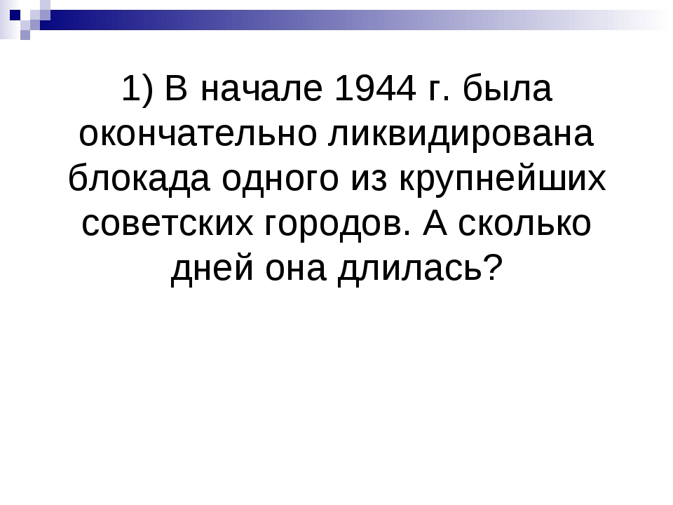 1) В начале 1944 г. была окончательно ликвидирована блокада одного из крупней...