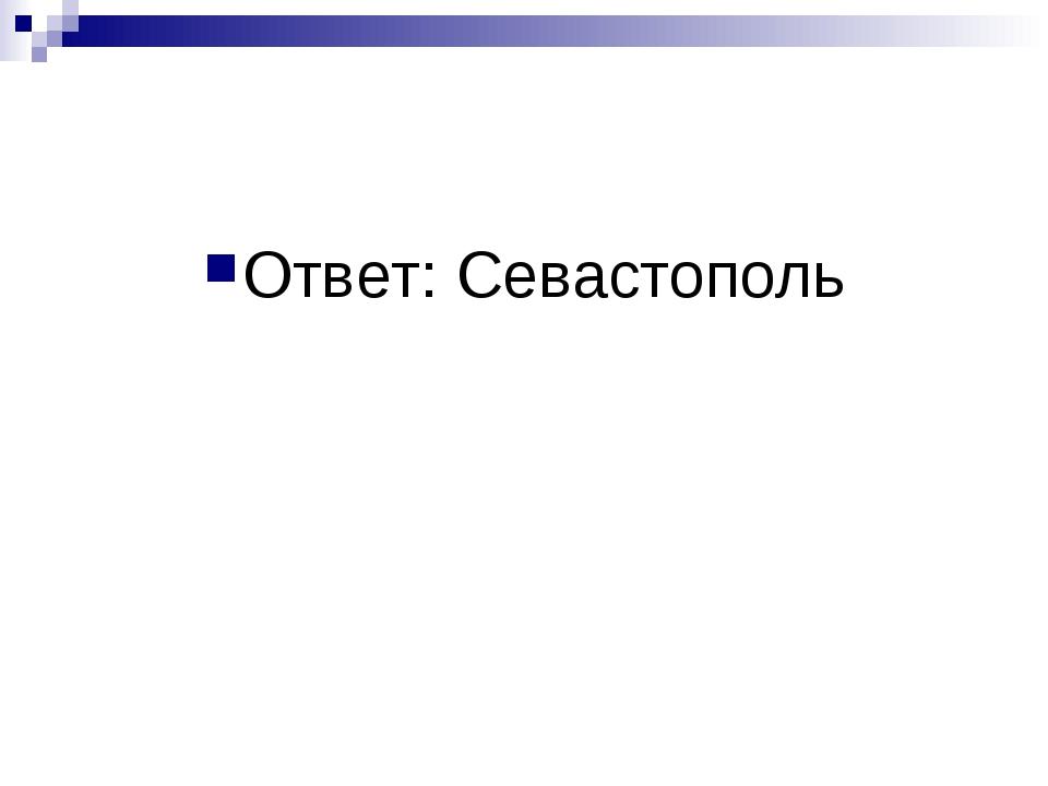 Ответ: Севастополь