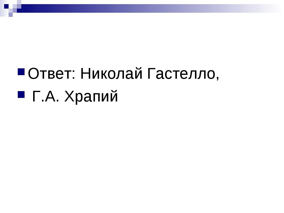 Ответ: Николай Гастелло, Г.А. Храпий