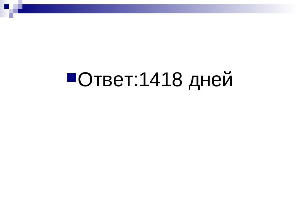 Ответ:1418 дней