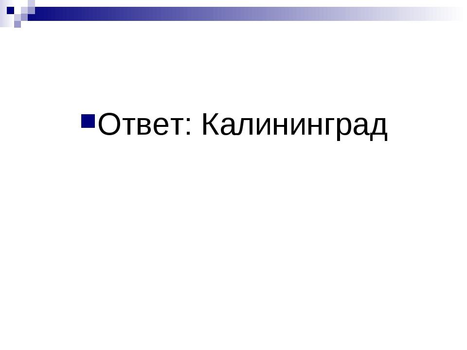Ответ: Калининград