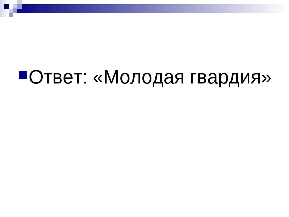 Ответ: «Молодая гвардия»