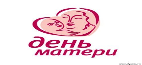 День матери - Муниципальное бюджетное общеобразовательное учреждение средняя общеобразовательная школа 45 города Сургута