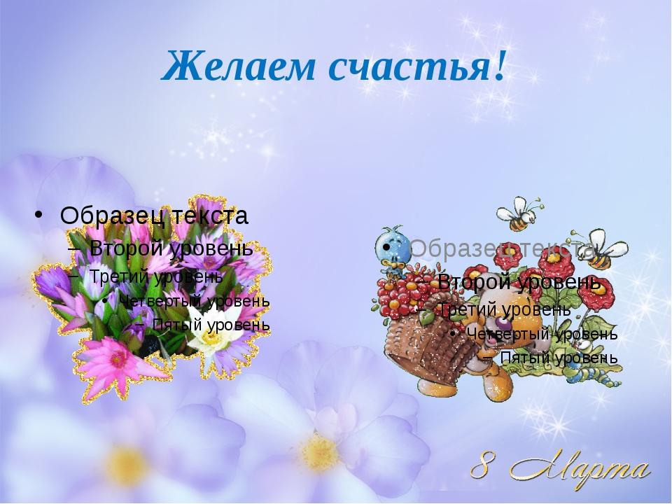 Желаем счастья!
