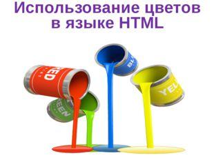 Использование цветов вязыке HTML