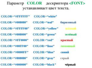 """Параметр COLOR дескриптора  устанавливает цвет текста. COLOR=""""#FFFFFF"""" COLOR"""