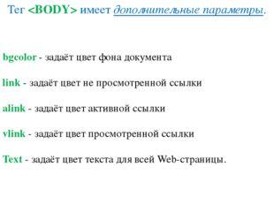 bgcolor- задаёт цвет фона документа link- задаёт цвет не просмотренной ссыл
