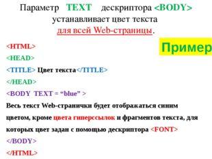 Параметр TEXT дескриптора  устанавливает цвет текста для всей Web-страницы.