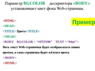 Параметр BGCOLOR дескриптора  устанавливает цвет фона Web-страницы.    Цвета