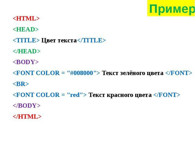 Цвет текста    Текст зелёного цвета    Текст красного цвета    Пример