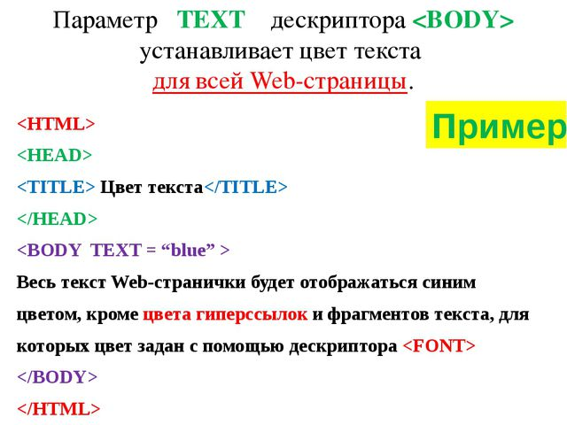 Параметр TEXT дескриптора  устанавливает цвет текста для всей Web-страницы....