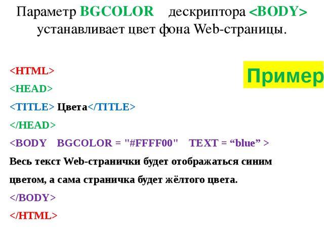Параметр BGCOLOR дескриптора  устанавливает цвет фона Web-страницы.    Цвета...