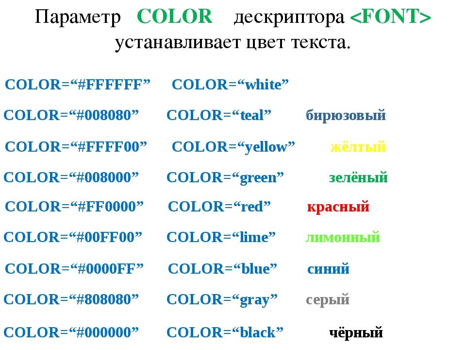 """Параметр COLOR дескриптора  устанавливает цвет текста. COLOR=""""#FFFFFF"""" COLOR..."""
